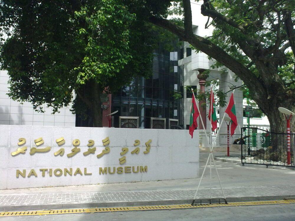 National Museum, Maldives
